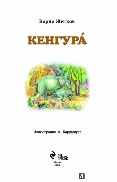 Иллюстрация 1 из 33 для Кенгура - Борис Житков | Лабиринт - книги. Источник: Лабиринт