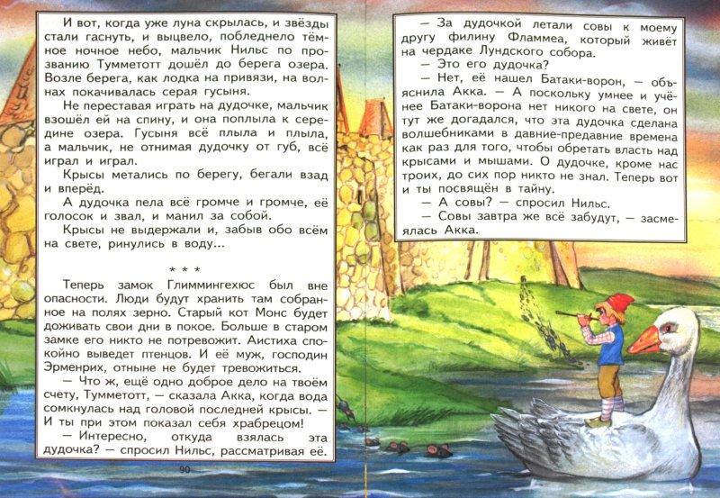 Иллюстрация 1 из 32 для Путешествие Нильса с дикими гусями - Лагерлеф Сельма Оттилия Лувиса | Лабиринт - книги. Источник: Лабиринт