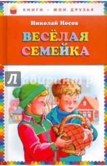 веселая семейка носов читать с картинками