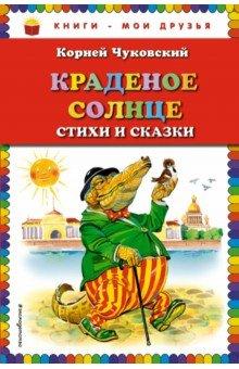 Чуковский Корней Иванович Краденое солнце. Стихи и сказки