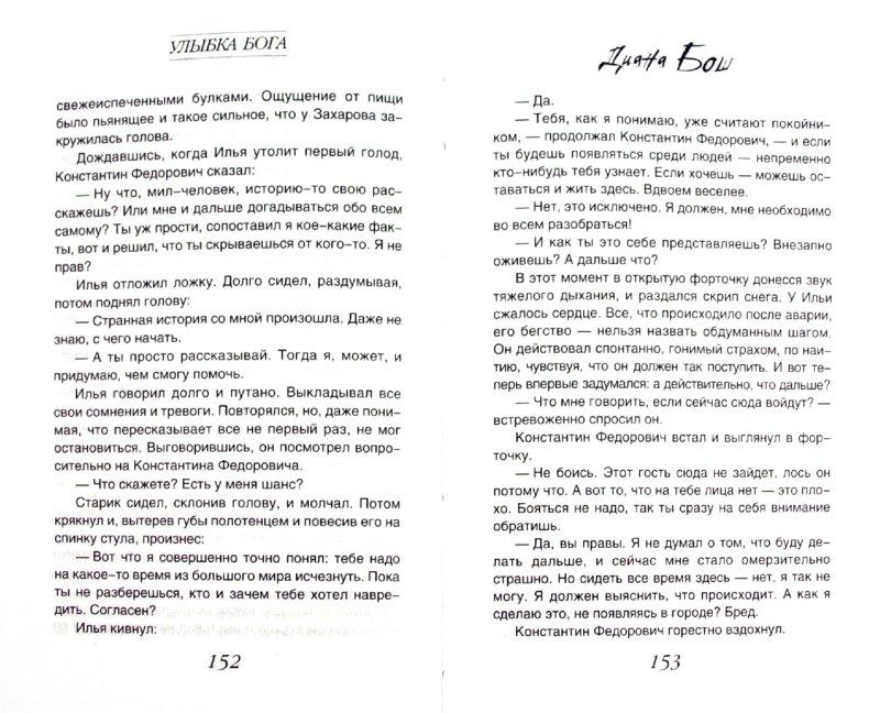 Иллюстрация 1 из 7 для Улыбка бога - Диана Бош | Лабиринт - книги. Источник: Лабиринт