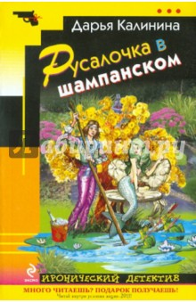 Калинина Дарья Александровна Русалочка в шампанском