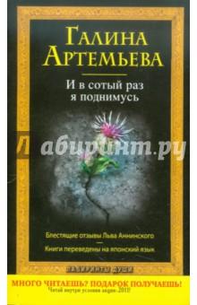 Артемьева Галина И в сотый раз я поднимусь