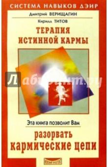 Верищагин Дмитрий Терапия истинной кармы