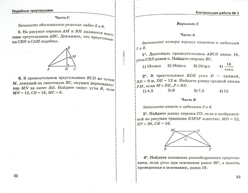 Скачать тематические тесты по геометрии 8 класс