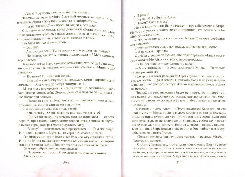 Иллюстрация 1 из 9 для Улитка в тарелке - Юлия Лавряшина | Лабиринт - книги. Источник: Лабиринт