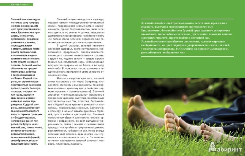 Иллюстрация 1 из 8 для Зеленый - Ананьева, Матвеева, Мирковская | Лабиринт - книги. Источник: Лабиринт