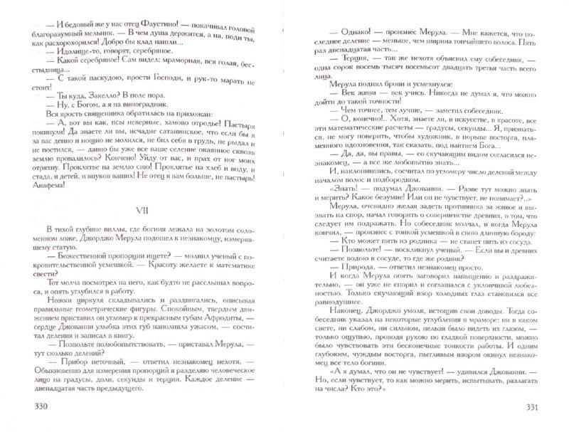 Иллюстрация 1 из 9 для Собрание сочинений в 4 томах - Дмитрий Мережковский | Лабиринт - книги. Источник: Лабиринт