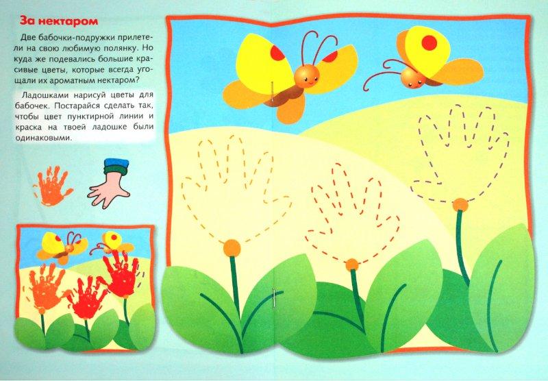 Иллюстрация 1 из 20 для Рисуем красками без кисточки. Подарок   Лабиринт - книги. Источник: Лабиринт