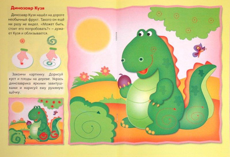 Иллюстрация 1 из 17 для Рисуем красками без кисточки. Котенок | Лабиринт - книги. Источник: Лабиринт