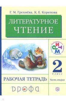 Литературное чтение. 2 класс. В 2 частях. Часть 2. Рабочая тетрадь. ФГОС