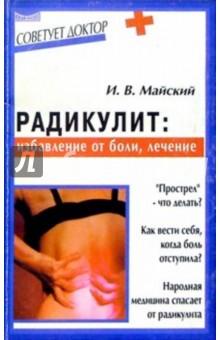 Майский Игорь Радикулит: избавление от боли, лечение