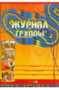 Стародубова Лилия Филипповна Журнал группы