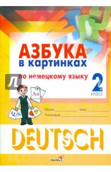 Азбука в картинках по немецкому языку. 2 класс. Пособие для учащихся