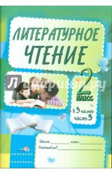 Литературное чтение. Задания для учащихся. 2 класс. В 3 частях. Часть 3. Практикум для учащихся