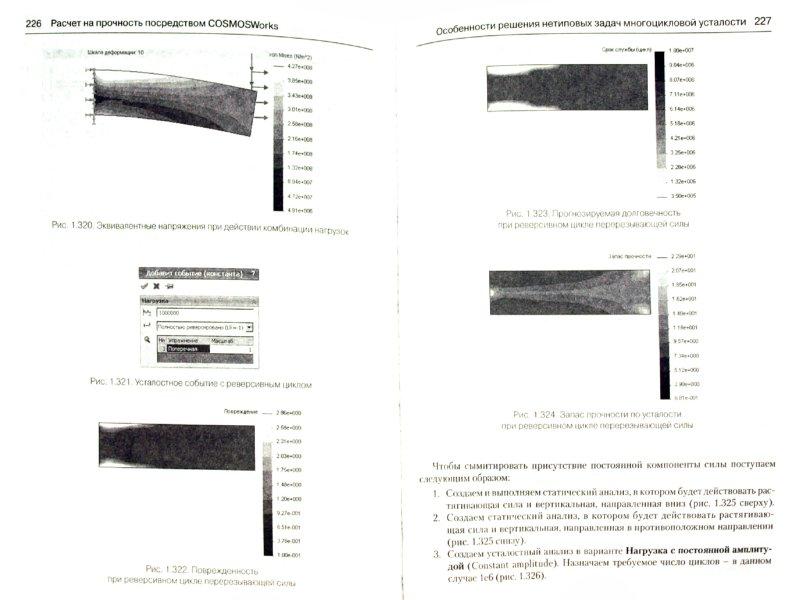 Иллюстрация 1 из 9 для Инженерные расчеты в SolidWorks Simulation - Андрей Алямовский | Лабиринт - книги. Источник: Лабиринт