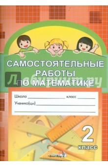 Самостоятельные работы по математике. 2 класс. Практикум для учащихся общеобр. учреждений