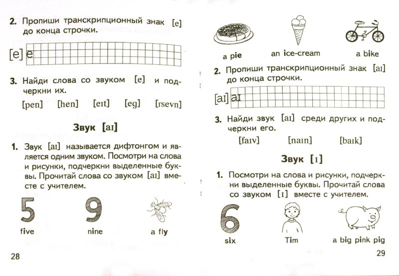 конспект урока по английскому языку 2 класс биболетова знакомство