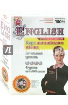 English. Интенсивный видеокурс. Начальный уровень (4DVD)Видеокурсы. Английский язык<br>Современному человеку необходима простая и доступная система овладения иностранным языком. Самое главное в изучении английского, да и любого другого языка - преодолеть языковой барьер. Наш курс основан на полном погружении в английскую речевую среду. К концу курса вы изучите до 1500-2000 новых английских слов и научитесь грамотно, свободно оперировать им, общаться на иностранном языке и понимать его.<br>Ведет программу Валентина Титова<br>Язык: русский<br>Звук: DD 2.0<br>Формат: 16 : 9<br>PAL<br>Цветной<br>Продолжительность: <br>1.1 час 3 минуты<br>2.1 час 11 минут<br>3.1 час 47 минут<br>4.1 час 46 минут<br>