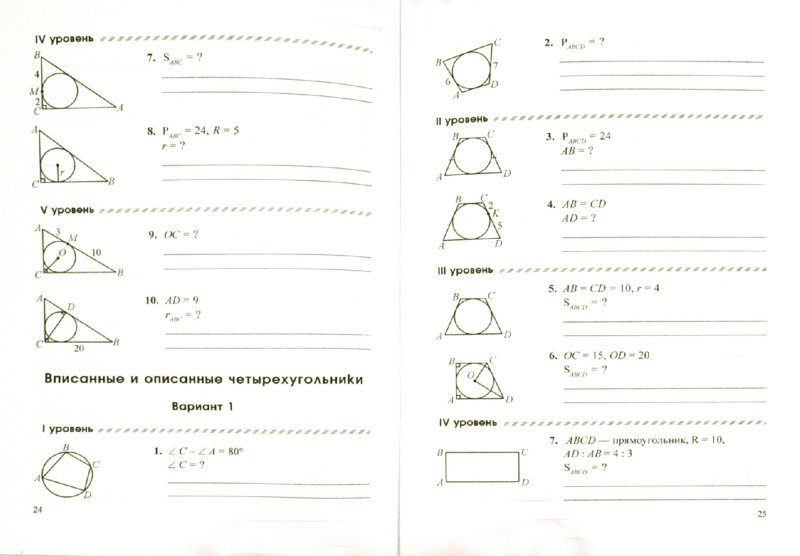 Решебник Задачи На Готовых Чертежах Орехова 8 Класс