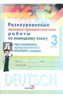 Немецкий язык. 3 класс. Разноуровневые лексико-грамматические работы