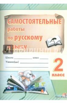 Самостоятельные работы по русскому языку. 2 класс. Практикум для общеобразовательных учреждений