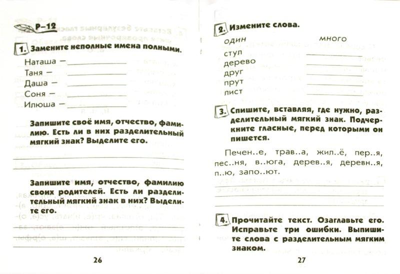 Самостоятельные работы по русскому языку 2 класс