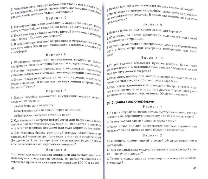 а.е.марон физике классы по решебник 7-9