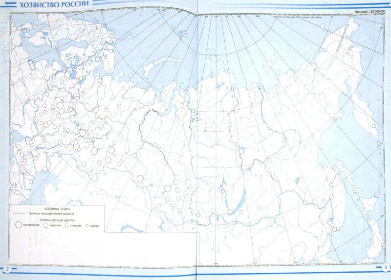 Гдз по географии по географии за 8 класс онлайн