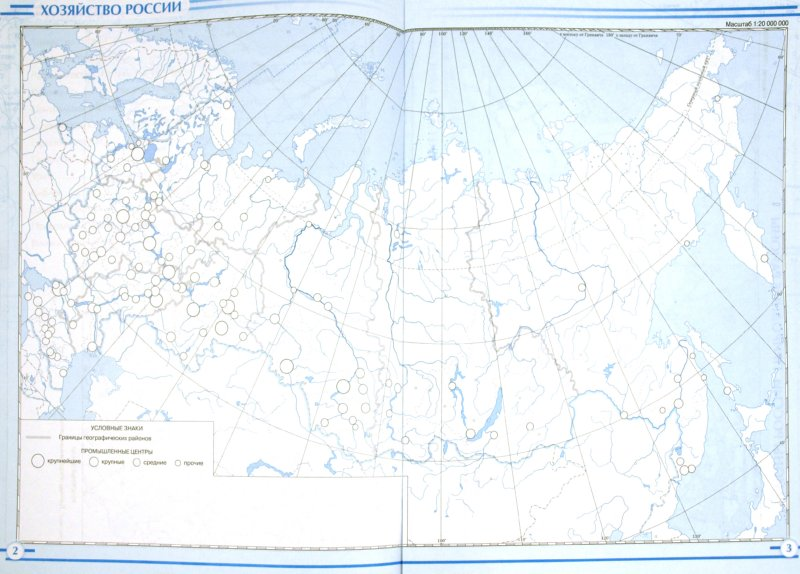 Атлас по географии 9 класс дрофа 24 страница