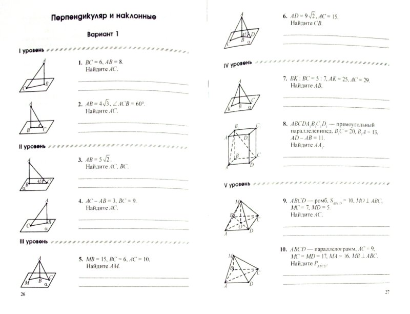 задачи чертежах орехова класс 8 решебник готовых на