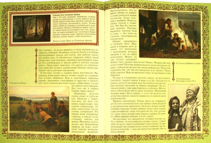 Иллюстрация 1 из 31 для Славянская мифология - Светлана Лаврова | Лабиринт - книги. Источник: Лабиринт