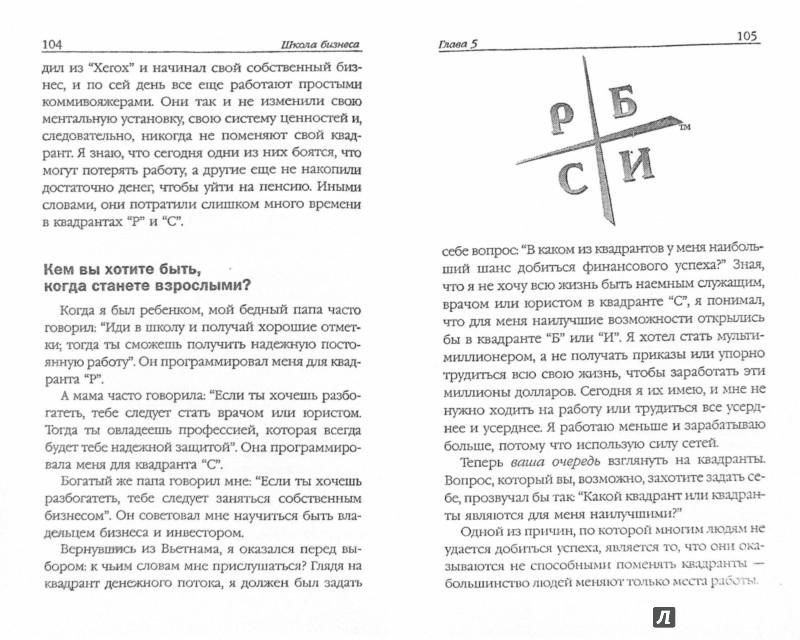 Иллюстрация 1 из 10 для Школа бизнеса - Кийосаки, Лектер | Лабиринт - книги. Источник: Лабиринт