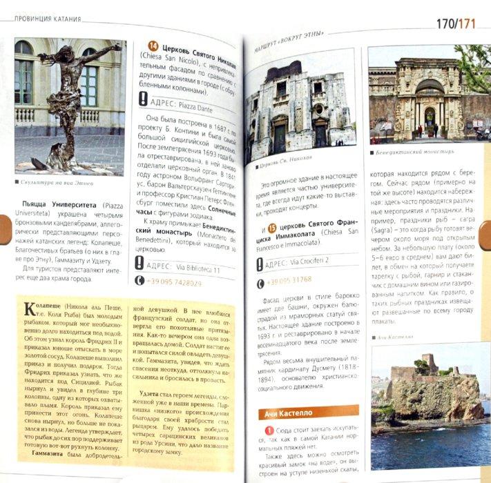 Иллюстрация 1 из 5 для Сицилия: путеводитель - Игорь Тимофеев | Лабиринт - книги. Источник: Лабиринт