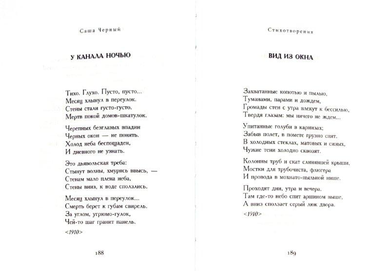 Иллюстрация 1 из 12 для Стихотворения - Саша Черный   Лабиринт - книги. Источник: Лабиринт