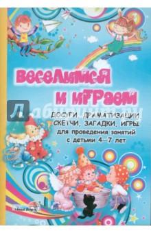 Веселимся и играем. Досуги, драматизации, скетчи для проведения занятий с детьми 4-7 лет