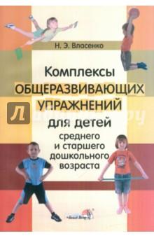 Комплексы общеразвивающих упражнений для детей среднего и старшего дошкольного возраста
