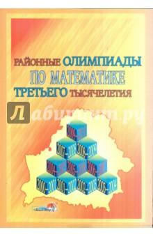 Районные олимпиады по математике третьего тысячелетия