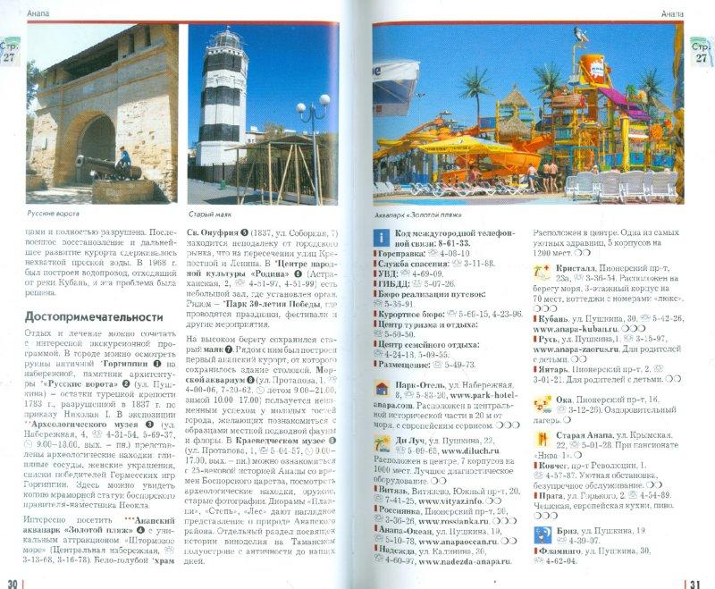 Черноморское побережье кавказа путеводитель полиглот