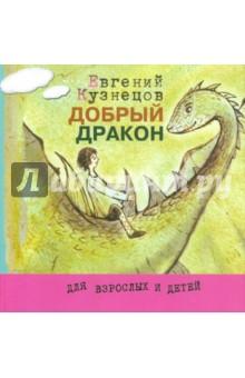Добрый дракон, или История о верной дружбе и добром сердце