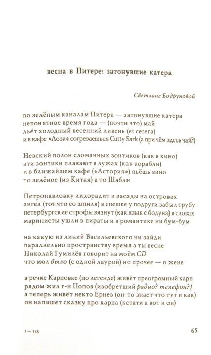 Иллюстрация 1 из 2 для Пролитое солнце - Андрей Коровин | Лабиринт - книги. Источник: Лабиринт