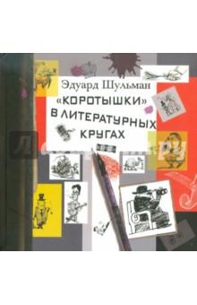 Коротышки в литературных кругах: Были и небылицы