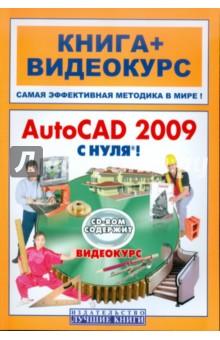 AutoCAD 2009 с нуля! (+CD)