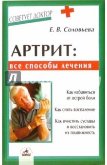 Соловьева Елена Артрит: все способы лечения
