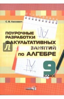 Алгебра. 9 класс. Поурочные разработки факультативных занятий. Пособие для педагогов
