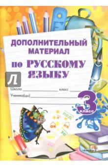 Дополнительный материал по русскому языку. 3 класс