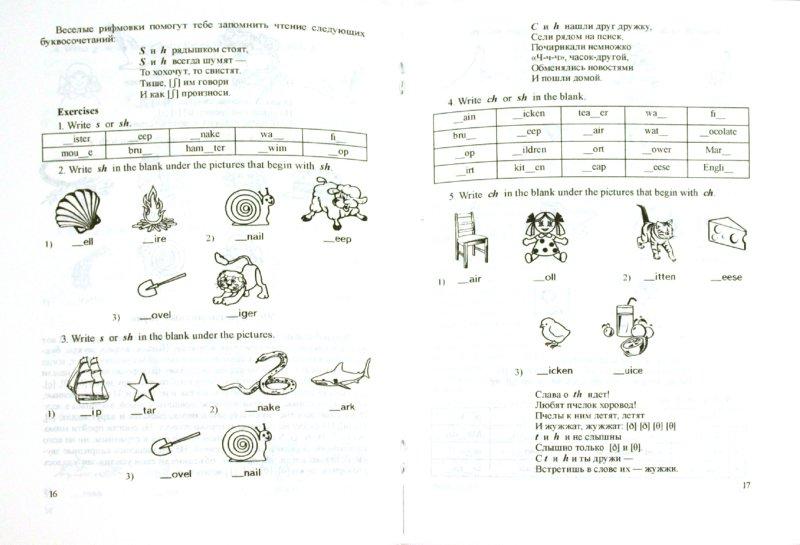 Иллюстрация 1 из 11 для Сборник упражнений по обучению правилам чтения на уроках английского языка в начальной школе | Лабиринт - книги. Источник: Лабиринт