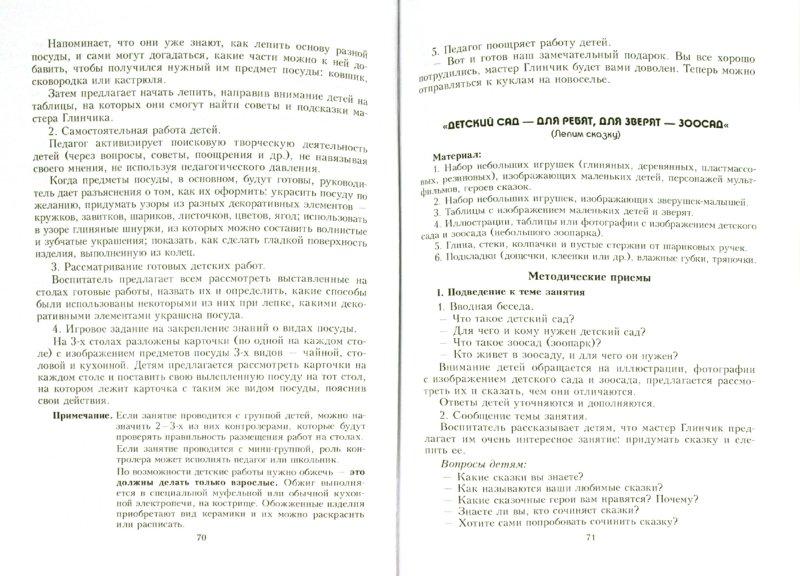 Иллюстрация 1 из 6 для Страна чудесных ремесел и веселых мастеров (+CD) - Гомозова, Гомозова | Лабиринт - книги. Источник: Лабиринт