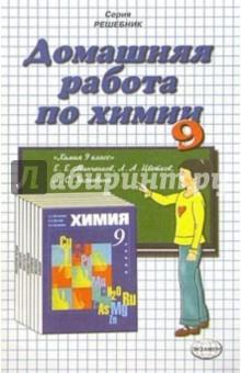 Домашния работа по химии к учебнику Е.Е. Минченкова Химия. 9 класс