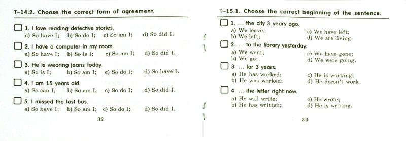 тест с ответами по английскому языку: